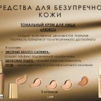 Avon Luxe тональный крем